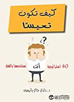 how to be miserable 40 strategies epub